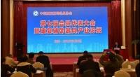 中国betway 客户端 主页下载器具产业论坛引发热烈