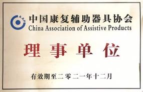 中国betway 客户端|主页下载辅助器具协会理事单位