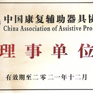 中国辅助器具协会理事单位