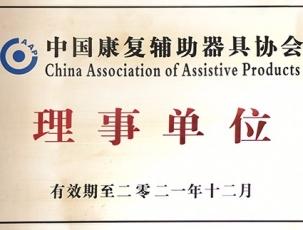 上饶中国辅助器具协会理事单位