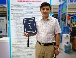 上饶中国辅助器具协会签约证书