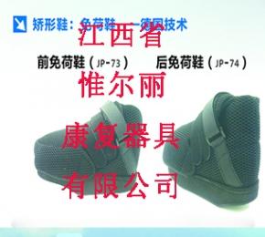 宜春矫形鞋—免荷鞋-德国技术
